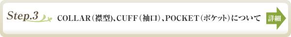 step3_COLLAR(襟型)、CUFF(袖口)、POCKET(ポケット)について